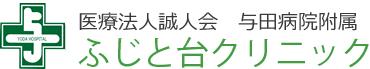 与田病院附属 ふじと台クリニック