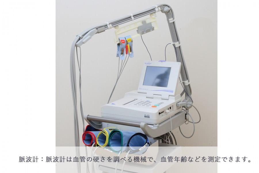 脈波計:脈波計は血管の硬さを調べる機械で、血管年齢などを測定できます。