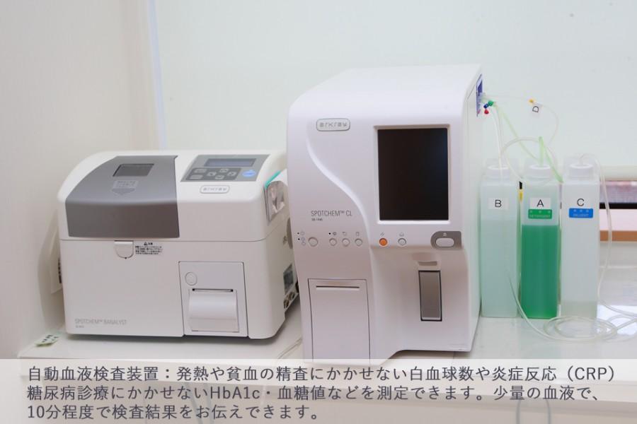 自動血液検査装置: 発熱や貧血の精査にかかせない白血球数や炎症反応(CRP)、糖尿病診療にかかせないHbA1c・血糖値などを測定できます。 手指からの少量の血液で、10分程度で検査結果をお伝えできます。